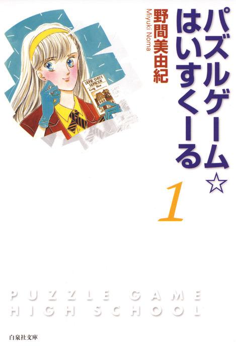 パズルゲーム☆はいすくーる 1巻 ...