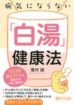 病気にならない「白湯」健康法 1日3杯飲むだけで、免疫力が一気に高まる!-電子書籍