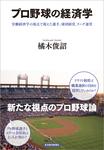 プロ野球の経済学―労働経済学の視点で捉えた選手、球団経営、リーグ運営-電子書籍