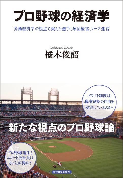 プロ野球の経済学―労働経済学の視点で捉えた選手、球団経営、リーグ運営拡大写真