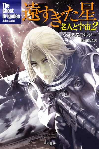 遠すぎた星 老人と宇宙2-電子書籍