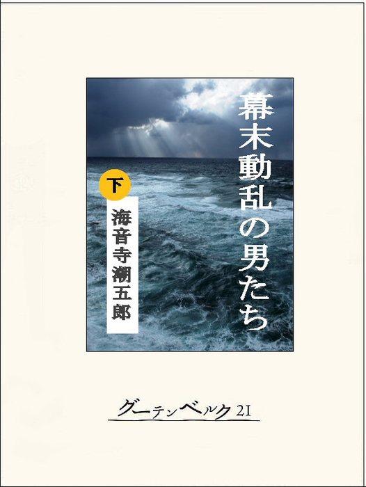 幕末動乱の男たち(下)-電子書籍-拡大画像