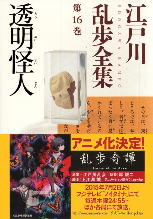 透明怪人~江戸川乱歩全集第16巻~拡大写真