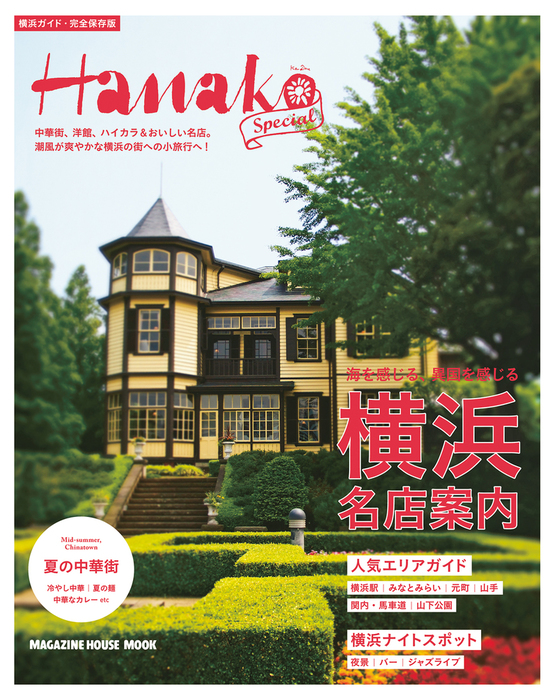 Hanako SPECIAL 横浜名店案内拡大写真