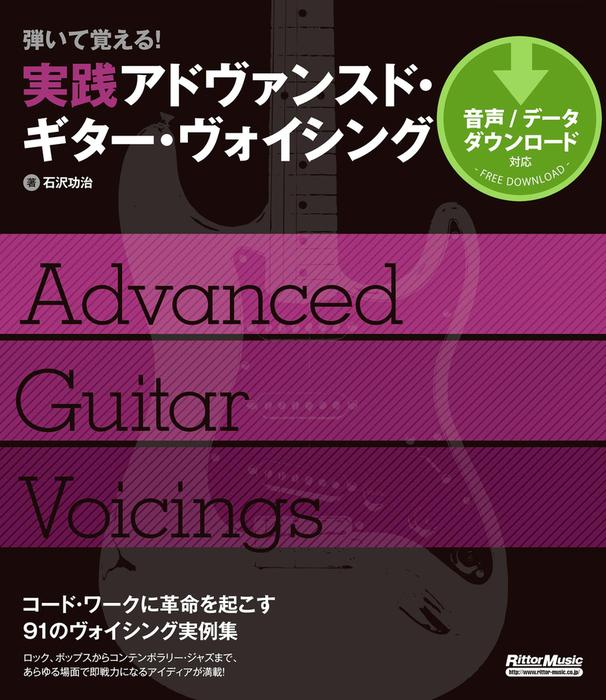 弾いて覚える! 実践アドヴァンスド・ギター・ヴォイシング拡大写真