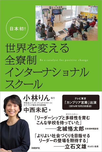 世界を変える全寮制インターナショナルスクール-電子書籍