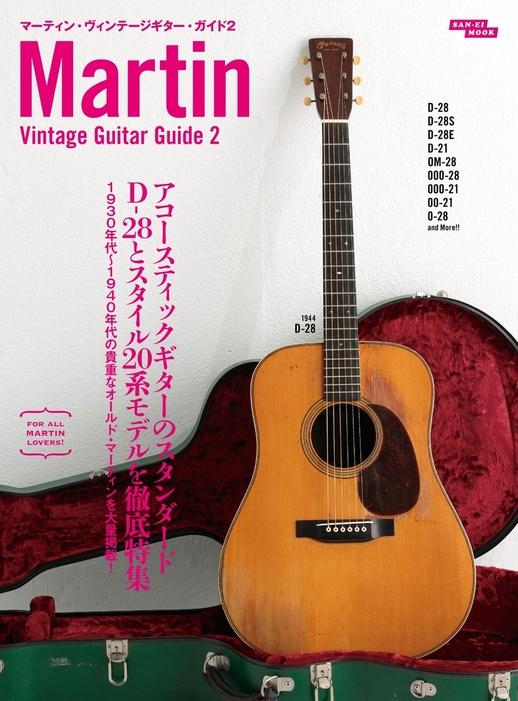マーティン・ヴィンテージギター・ガイド2拡大写真