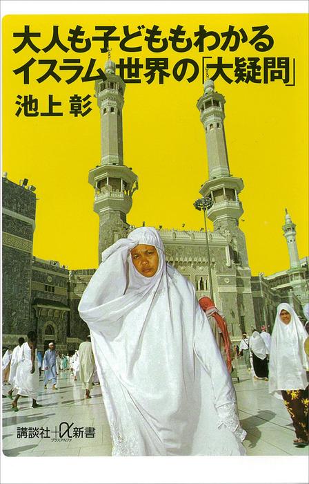 大人も子どももわかるイスラム世界の「大疑問」拡大写真