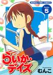 らいか・デイズ 5巻-電子書籍