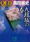 QED ~flumen~ 九段坂の春-電子書籍