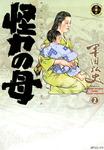 怪力の母 2巻-電子書籍