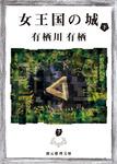 女王国の城 下-電子書籍