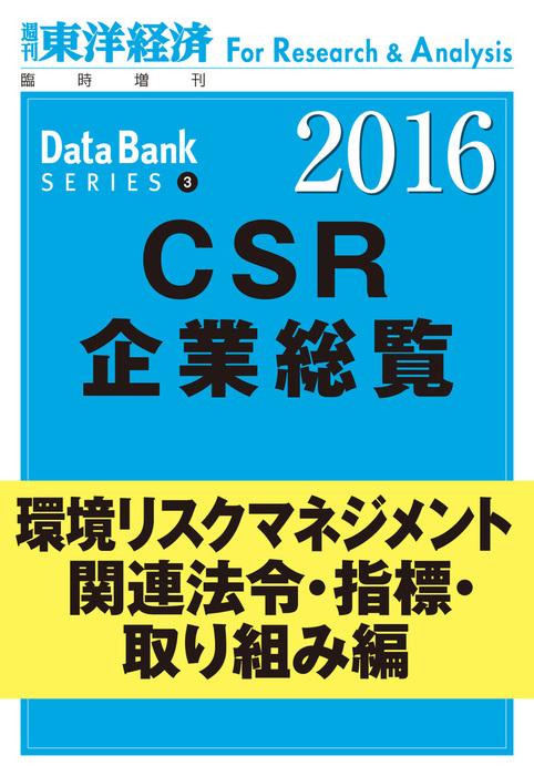 東洋経済CSR企業総覧2016年版 環境リスクマネジメント・関連法令・指標・取り組み編拡大写真