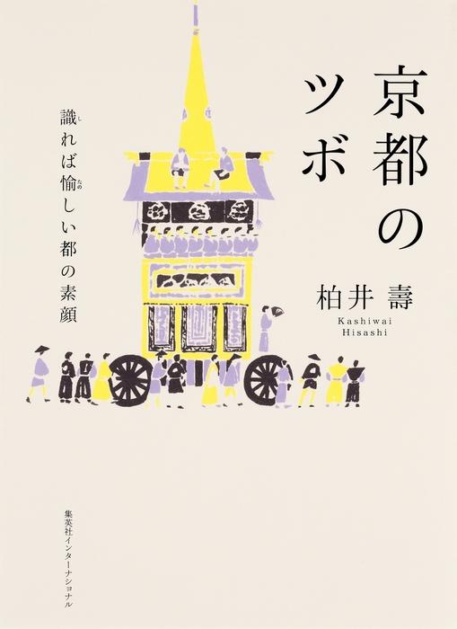 京都のツボ 識れば愉しい都の素顔(集英社インターナショナル)-電子書籍-拡大画像