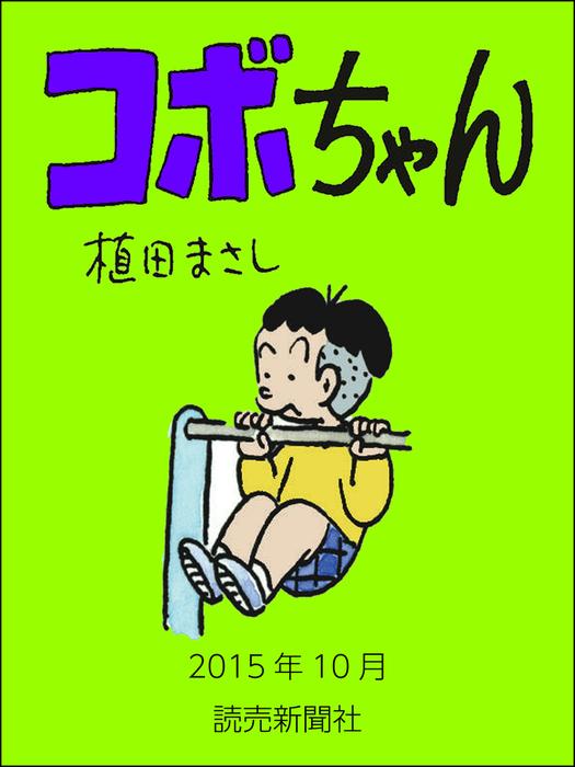 コボちゃん 2015年10月-電子書籍-拡大画像