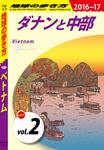 地球の歩き方 D21 ベトナム 2016-2017 【分冊】 2 ダナンと中部-電子書籍