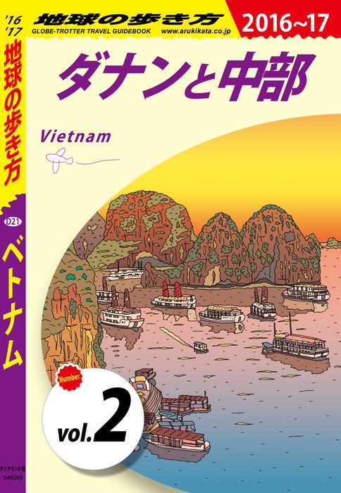 地球の歩き方 D21 ベトナム 2016-2017 【分冊】 2 ダナンと中部拡大写真