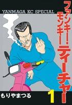 「ファンキー・モンキーティーチャー(ヤングマガジン)」シリーズ