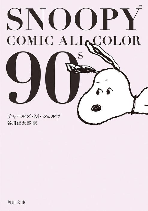 SNOOPY COMIC  ALL COLOR 90's拡大写真