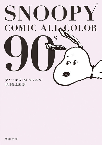 SNOOPY COMIC  ALL COLOR 90's-電子書籍