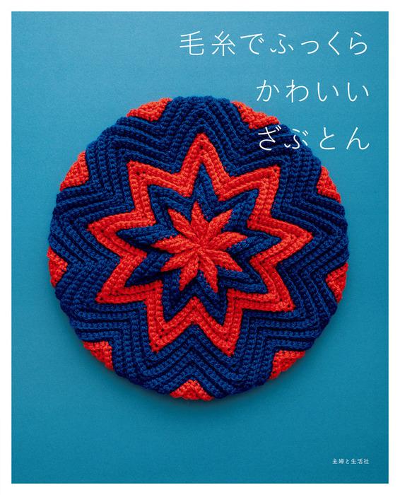 毛糸でふっくら かわいいざぶとん-電子書籍-拡大画像