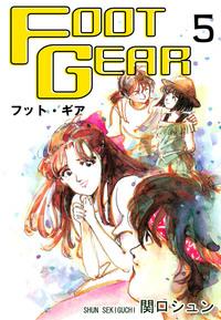 FOOT GEAR-フット・ギア-(5)-電子書籍