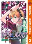 ロザリオとバンパイア season II【期間限定無料】 2-電子書籍