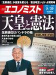 週刊エコノミスト (シュウカンエコノミスト) 2016年08月30日号-電子書籍