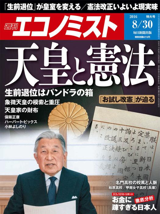 週刊エコノミスト (シュウカンエコノミスト) 2016年08月30日号拡大写真