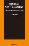 皇位継承と万世一系に謎はない ~新皇国史観が中国から日本を守る~-電子書籍