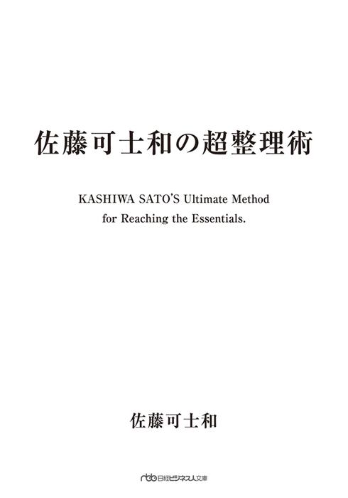 佐藤可士和の超整理術-電子書籍-拡大画像