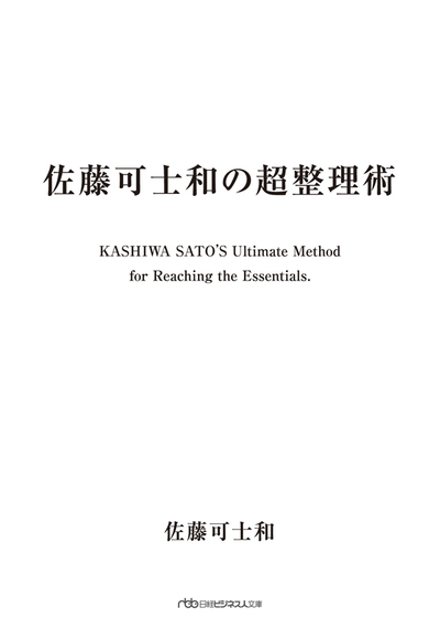 佐藤可士和の超整理術-電子書籍