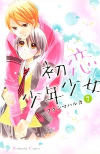 初恋少年少女 分冊版(7)-電子書籍