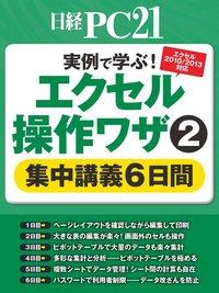 エクセル操作(2)集中講義6日間-電子書籍