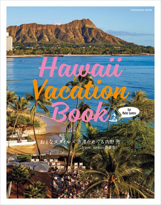 Hawaii Vacation Book for Oahu Lovers おとなスタイル×赤澤かおり&内野亮(Travel Hawaii委員会)拡大写真