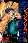 シャングリラ (7) 結束-電子書籍
