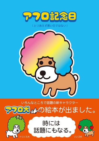 アフロ記念日-電子書籍