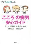 「こころ」の病気 安心ガイド 正しい知識と治療のために-電子書籍