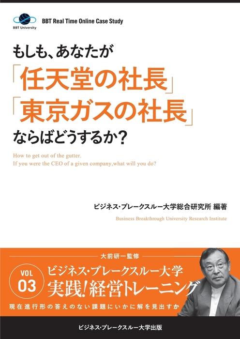 BBTリアルタイム・オンライン・ケーススタディ Vol.3(もしも、あなたが「任天堂の社長」「東京ガスの社長」ならばどうするか?)拡大写真