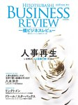 一橋ビジネスレビュー 2016 Summer(64巻1号)-電子書籍