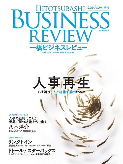 一橋ビジネスレビュー 2016 Summer(64巻1号)拡大写真