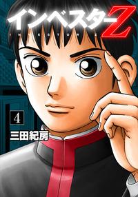 フルカラー版 インベスターZ(4)-電子書籍