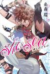 she & sea 華とけだもの-電子書籍