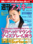週刊アスキー No.1097 (2016年10月11日発行)-電子書籍