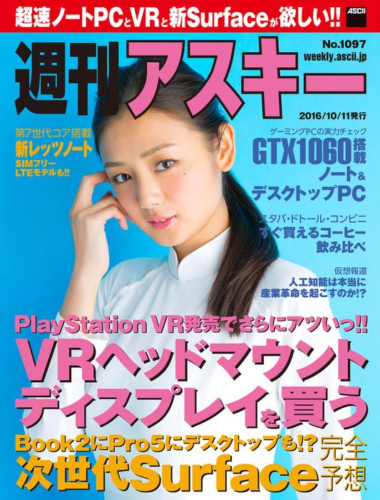 週刊アスキー No.1097 (2016年10月11日発行)拡大写真