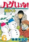 ハゲしいな!桜井くん(6)-電子書籍