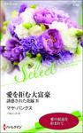 愛を拒む大富豪【ハーレクイン・セレクト版】-電子書籍