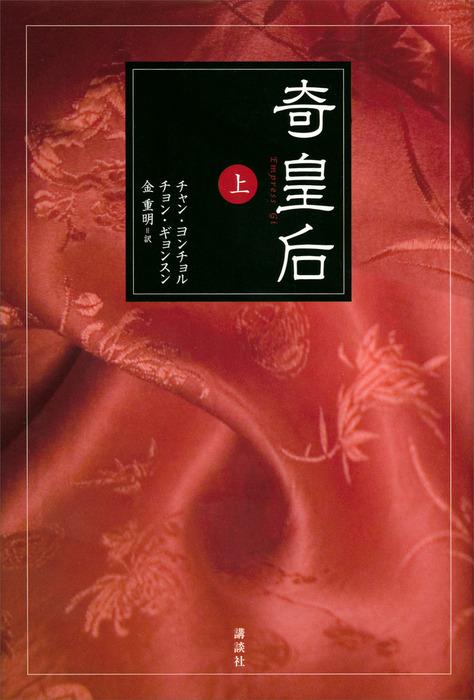 奇皇后 上-電子書籍-拡大画像