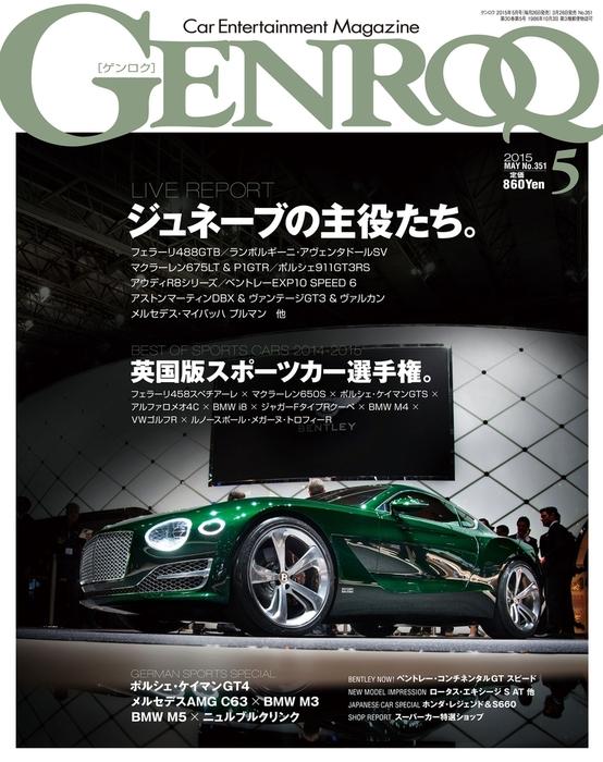GENROQ 2015年5月号拡大写真