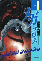 「メガクロス(希望コミックス)」シリーズ